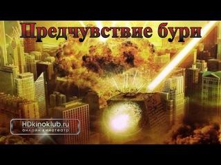 Предчувствие бури / Иноземная буря / Alien Tornado (2012) фэнтэзи